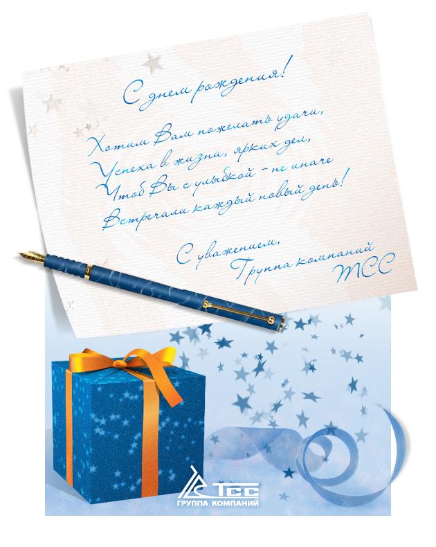 Поздравление электронные открытки
